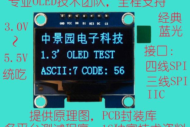 """1.3"""" 128x64 White OLED Module SH1106 (QTY 15)"""