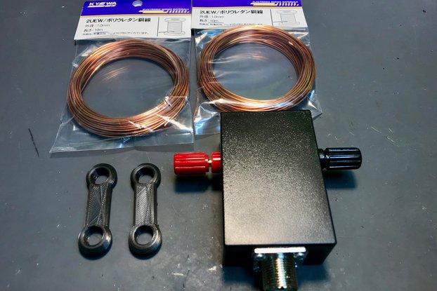 HF dipole antenna kit for amateur radio
